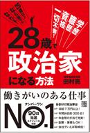 $常在選挙!選挙用品コンシェルジュの社長日記