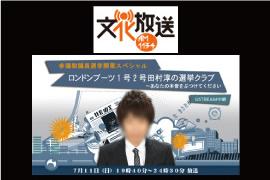 政権選択選挙SPECIAL〜決戦480議席〜